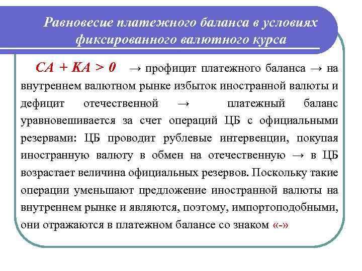 Равновесие платежного баланса в условиях фиксированного валютного курса CA + KA > 0 →