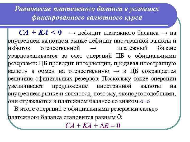 Равновесие платежного баланса в условиях фиксированного валютного курса CA + KA < 0 →