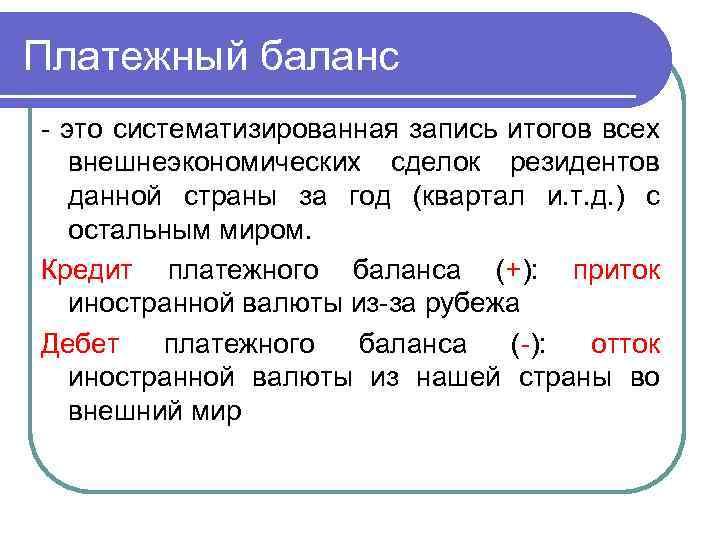 Платежный баланс - это систематизированная запись итогов всех внешнеэкономических сделок резидентов данной страны за