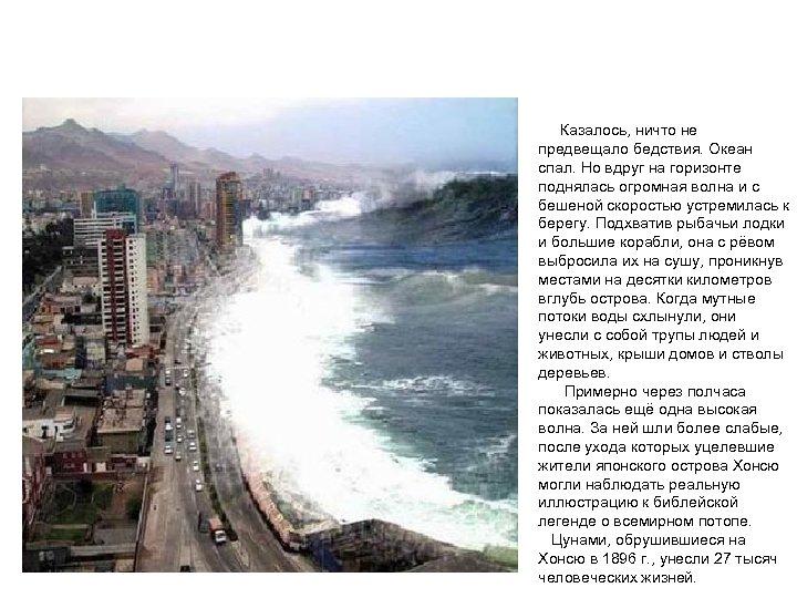 Казалось, ничто не предвещало бедствия. Океан спал. Но вдруг на горизонте поднялась огромная волна