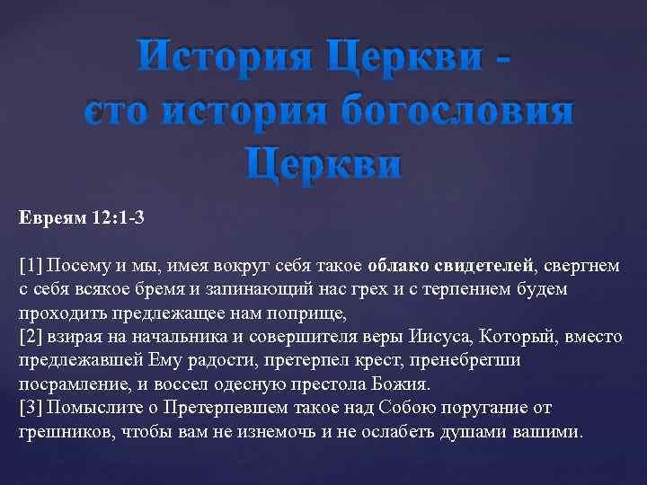История Церкви это история богословия Церкви Евреям 12: 1 -3 [1] Посему и мы,
