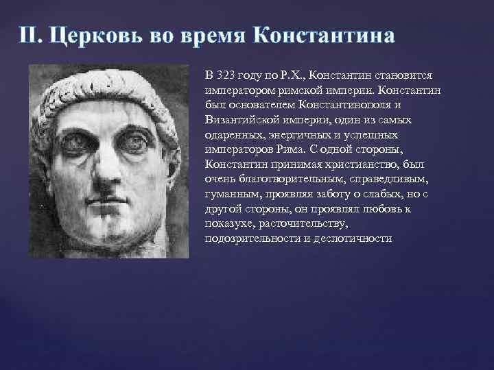 II. Церковь во время Константина В 323 году по Р. Х. , Константин становится