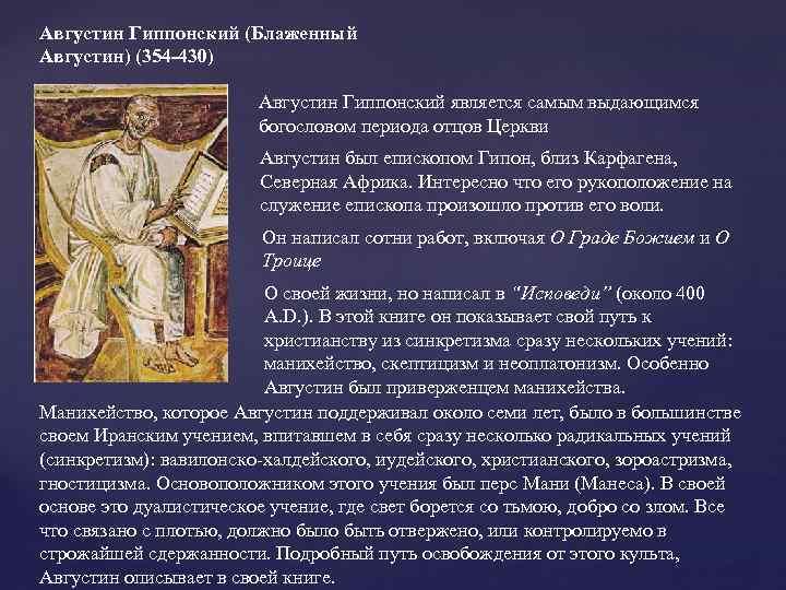 Августин Гиппонский (Блаженный Августин) (354 -430) Августин Гиппонский является самым выдающимся богословом периода отцов