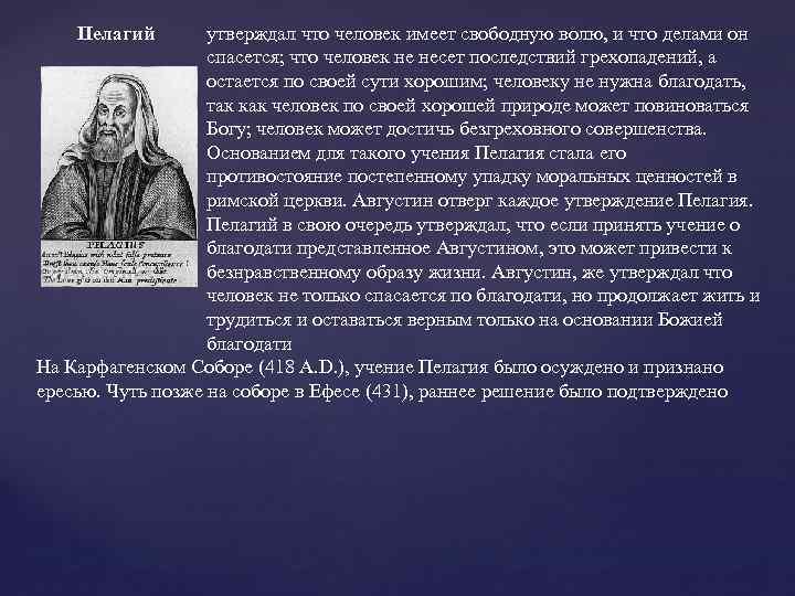Пелагий утверждал что человек имеет свободную волю, и что делами он спасется; что человек
