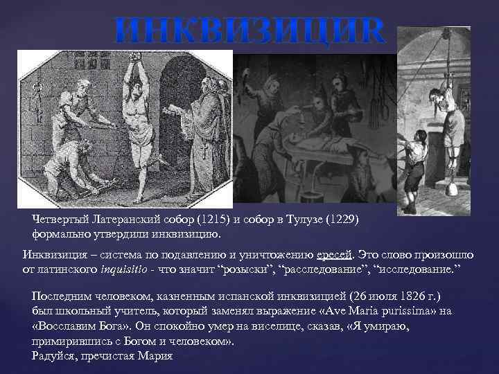 Четвертый Латеранский собор (1215) и собор в Тулузе (1229) формально утвердили инквизицию. Инквизиция –