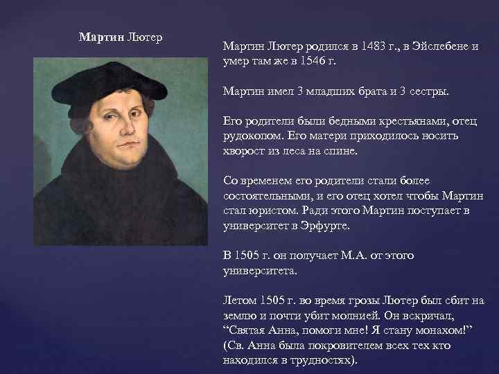 Мартин Лютер родился в 1483 г. , в Эйслебене и умер там же в