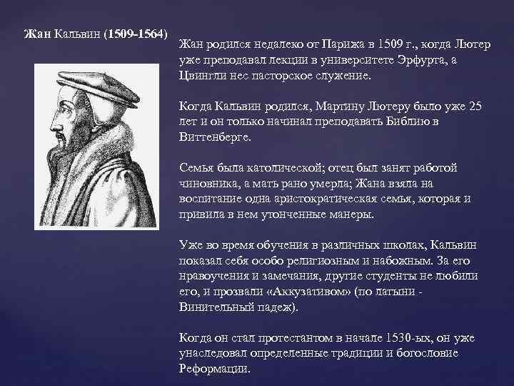 Жан Кальвин (1509 -1564) Жан родился недалеко от Парижа в 1509 г. , когда
