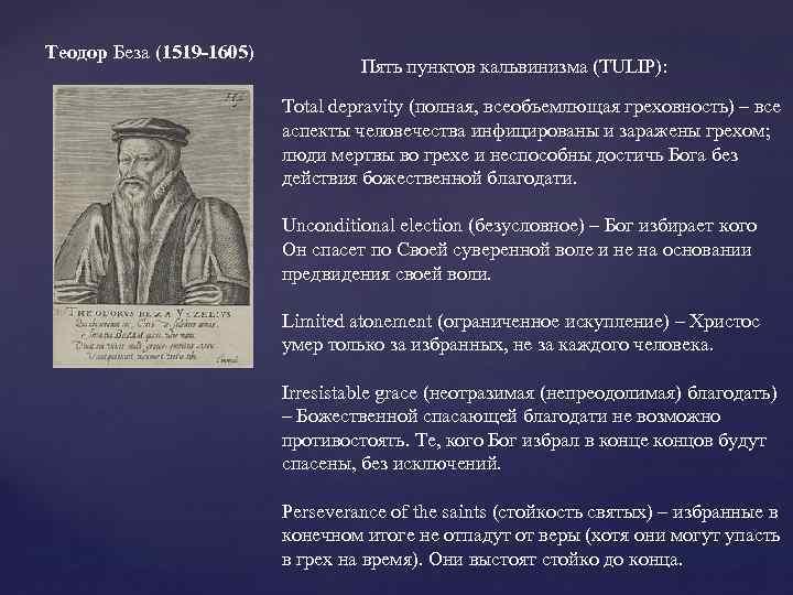 Теодор Беза (1519 -1605) Пять пунктов кальвинизма (TULIP): Total depravity (полная, всеобъемлющая греховность) –