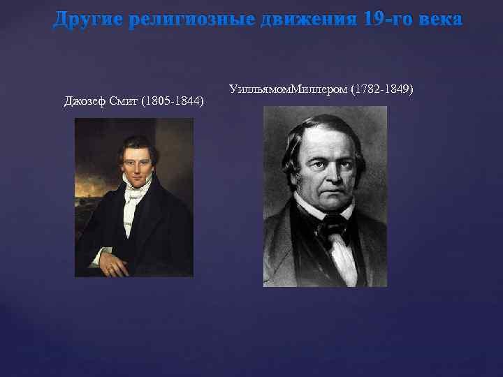 Другие религиозные движения 19 -го века Джозеф Смит (1805 -1844) Уилльямом. Миллером (1782 -1849)