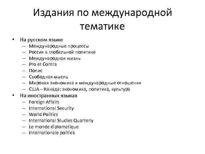 Издания по международной тематике • На русском языке – – – – Международные процессы