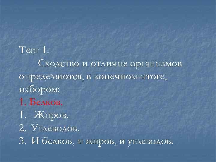 Тест 1. Сходство и отличие организмов определяются, в конечном итоге, набором: 1. Белков. 1.