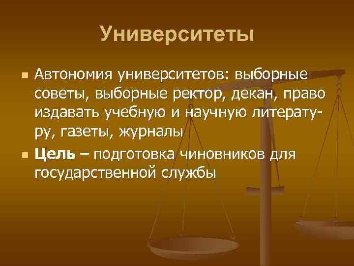 Университеты n n Автономия университетов: выборные советы, выборные ректор, декан, право издавать учебную и