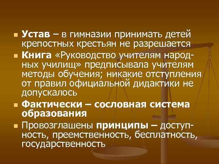 n n Устав – в гимназии принимать детей крепостных крестьян не разрешается Книга «Руководство