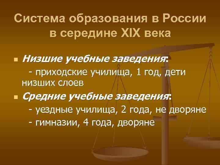 Система образования в России в середине XIX века n Низшие учебные заведения: n -