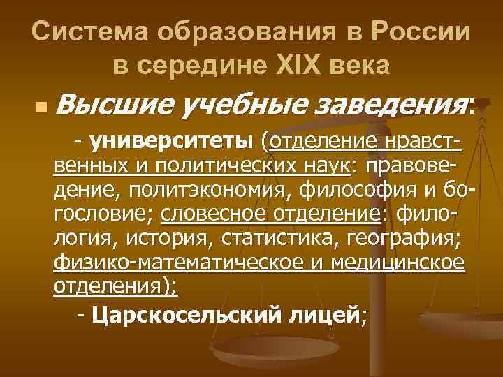 Система образования в России в середине XIX века n Высшие учебные заведения: - университеты