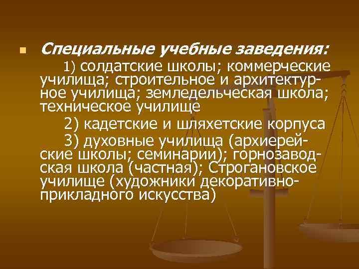 n Специальные учебные заведения: 1) солдатские школы; коммерческие училища; строительное и архитектурное училища; земледельческая