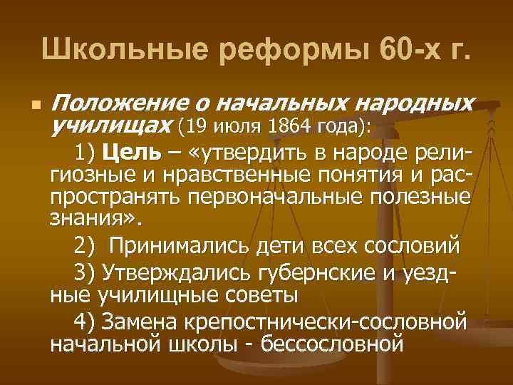Школьные реформы 60 -х г. n Положение о начальных народных училищах (19 июля 1864