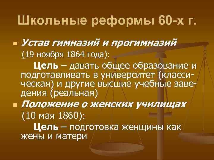 Школьные реформы 60 -х г. n Устав гимназий и прогимназий (19 ноября 1864 года):