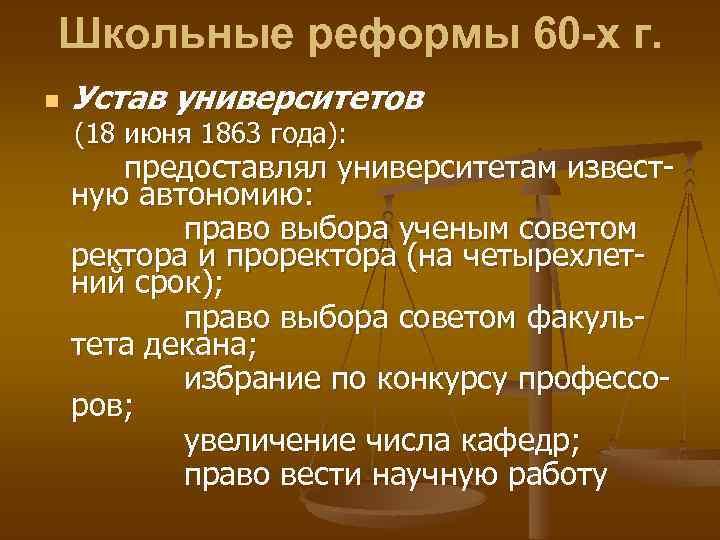 Школьные реформы 60 -х г. n Устав университетов (18 июня 1863 года): предоставлял университетам