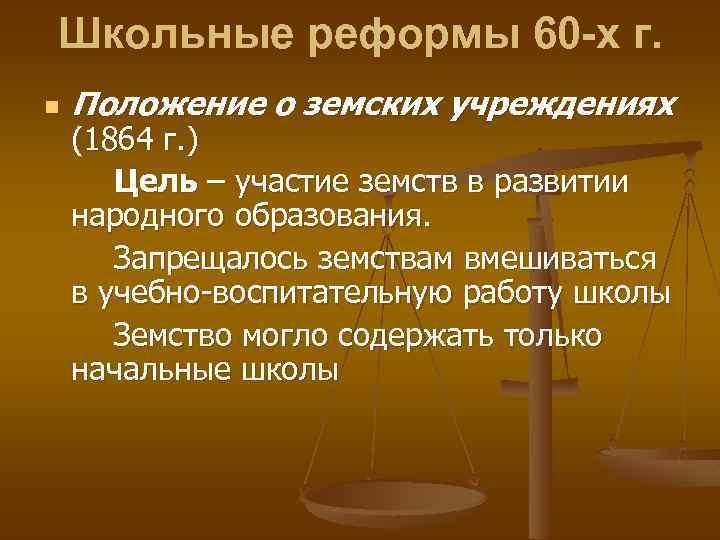 Школьные реформы 60 -х г. n Положение о земских учреждениях (1864 г. ) Цель