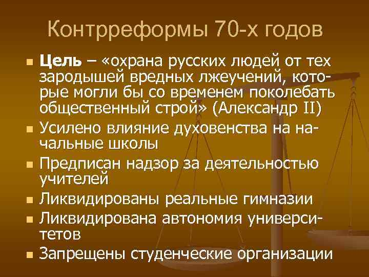 Контрреформы 70 -х годов n n n Цель – «охрана русских людей от тех