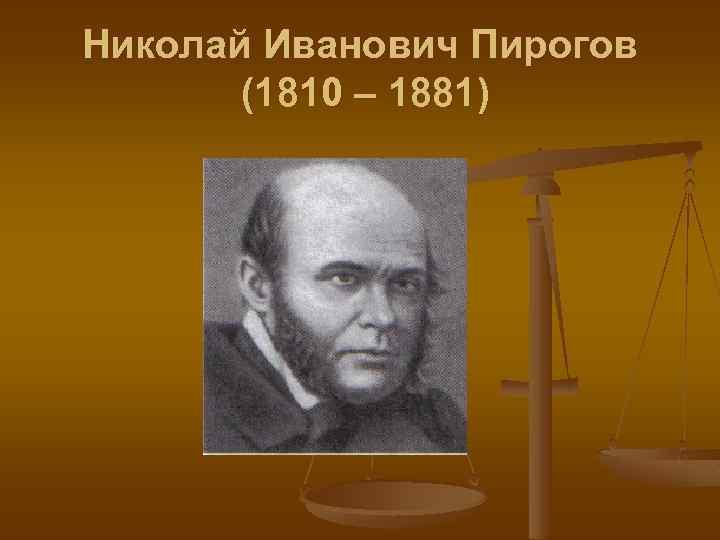 Николай Иванович Пирогов (1810 – 1881)