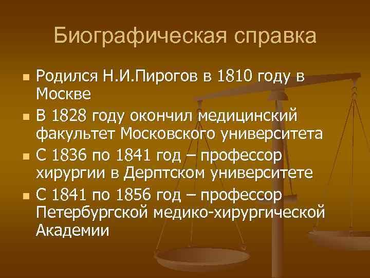 Биографическая справка n n Родился Н. И. Пирогов в 1810 году в Москве В