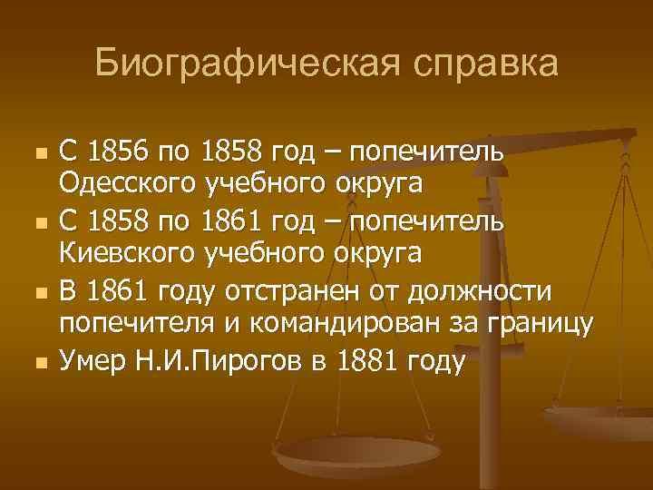 Биографическая справка n n С 1856 по 1858 год – попечитель Одесского учебного округа