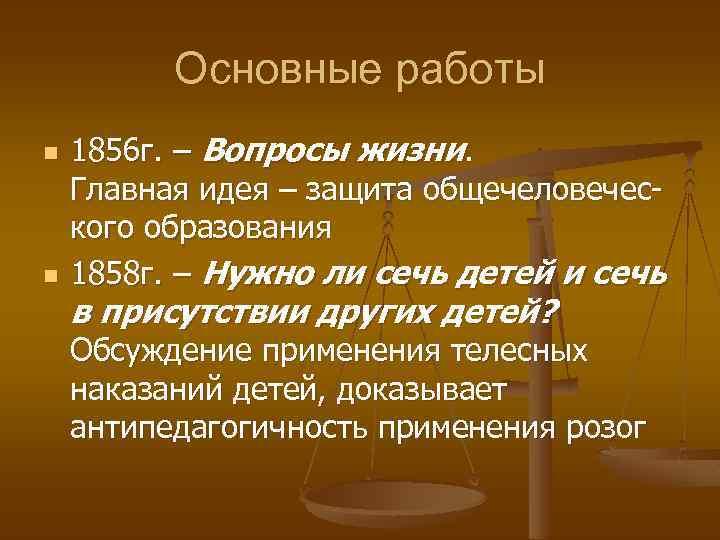Основные работы n n 1856 г. – Вопросы жизни. Главная идея – защита общечеловеческого