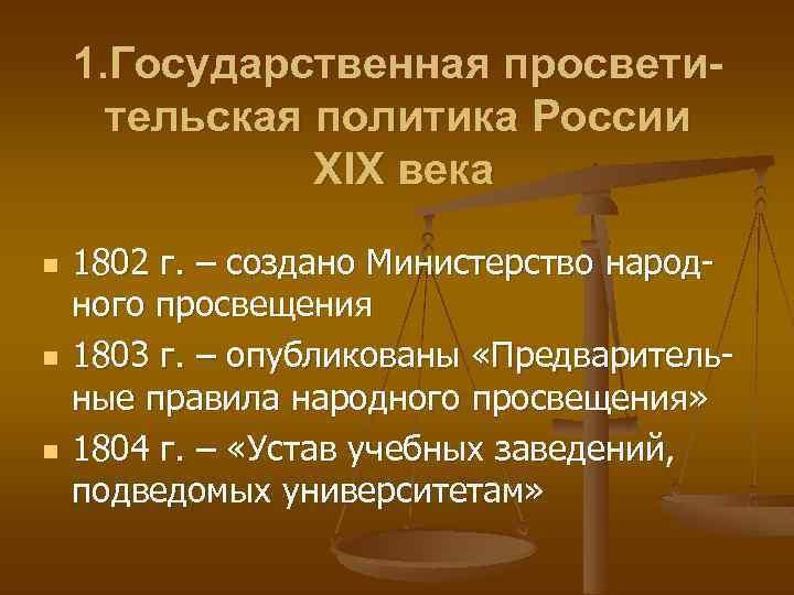 1. Государственная просветительская политика России ХIХ века n n n 1802 г. – создано