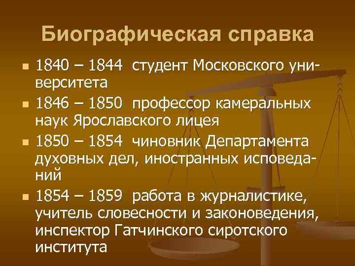 Биографическая справка n n 1840 – 1844 студент Московского университета 1846 – 1850 профессор