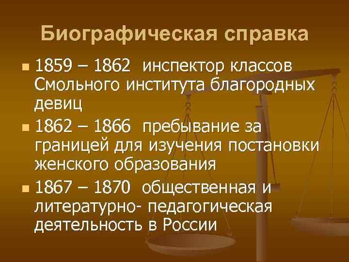 Биографическая справка 1859 – 1862 инспектор классов Смольного института благородных девиц n 1862 –