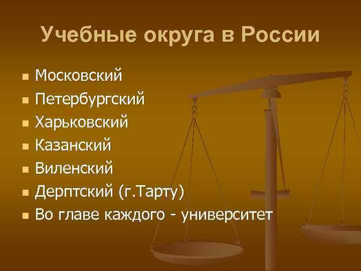 Учебные округа в России n n n n Московский Петербургский Харьковский Казанский Виленский Дерптский