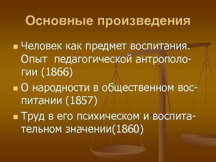 Основные произведения Человек как предмет воспитания. Опыт педагогической антропологии (1866) n О народности в