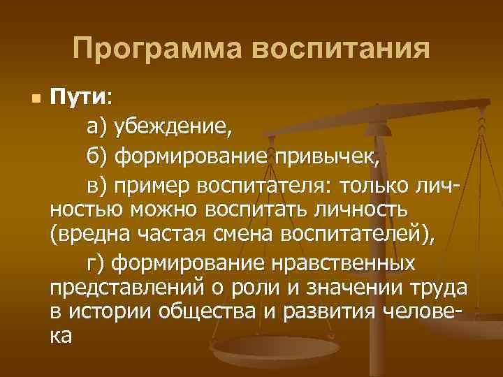 Программа воспитания n Пути: а) убеждение, б) формирование привычек, в) пример воспитателя: только личностью