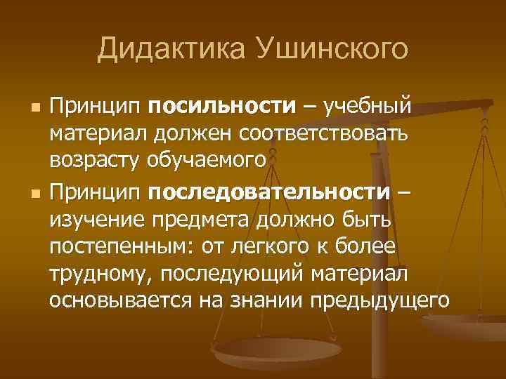 Дидактика Ушинского n n Принцип посильности – учебный материал должен соответствовать возрасту обучаемого Принцип