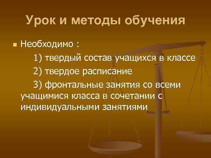 Урок и методы обучения n Необходимо : 1) твердый состав учащихся в классе 2)