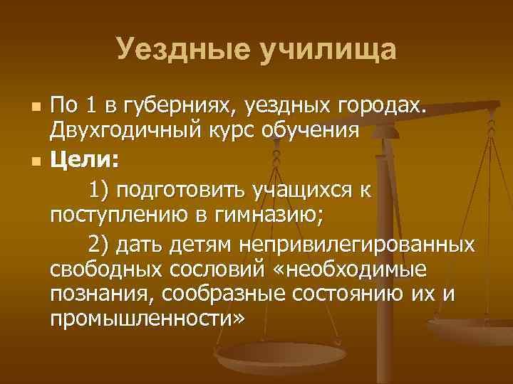 Уездные училища n n По 1 в губерниях, уездных городах. Двухгодичный курс обучения Цели: