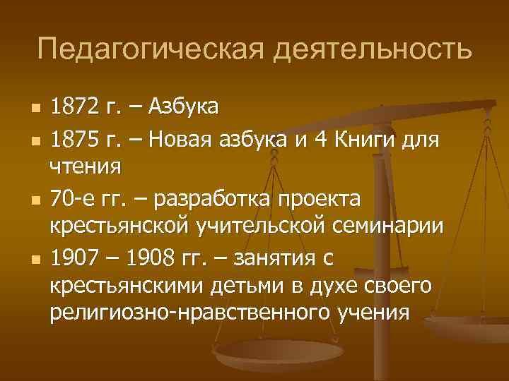 Педагогическая деятельность n n 1872 г. – Азбука 1875 г. – Новая азбука и