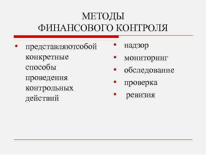 МЕТОДЫ ФИНАНСОВОГО КОНТРОЛЯ • представляютсобой конкретные способы проведения контрольных действий • • • надзор