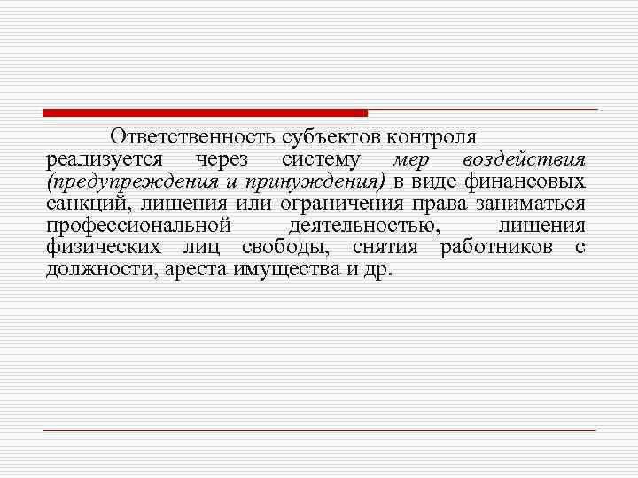 Ответственность субъектов контроля реализуется через систему мер воздействия (предупреждения и принуждения) в виде финансовых