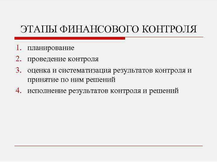 ЭТАПЫ ФИНАНСОВОГО КОНТРОЛЯ 1. планирование 2. проведение контроля 3. оценка и систематизация результатов контроля