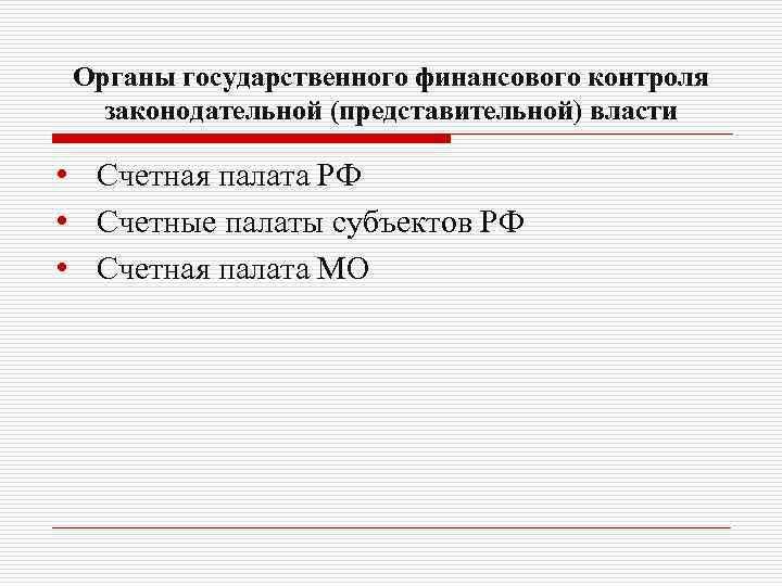 Органы государственного финансового контроля законодательной (представительной) власти • Счетная палата РФ • Счетные палаты