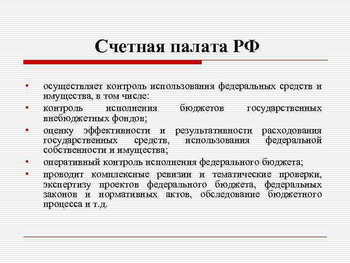 Счетная палата РФ • • • осуществляет контроль использования федеральных средств и имущества, в