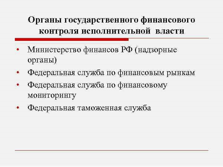 Органы государственного финансового контроля исполнительной власти • Министерство финансов РФ (надзорные органы) • Федеральная