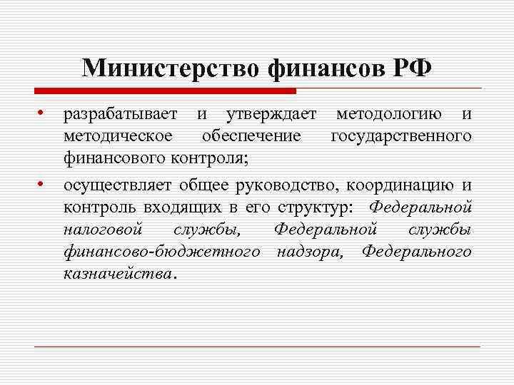 Министерство финансов РФ • • разрабатывает и утверждает методологию и методическое обеспечение государственного финансового