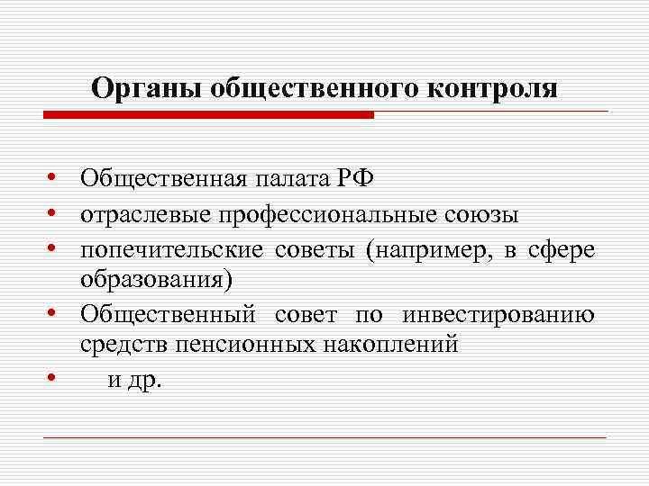 Органы общественного контроля • Общественная палата РФ • отраслевые профессиональные союзы • попечительские советы