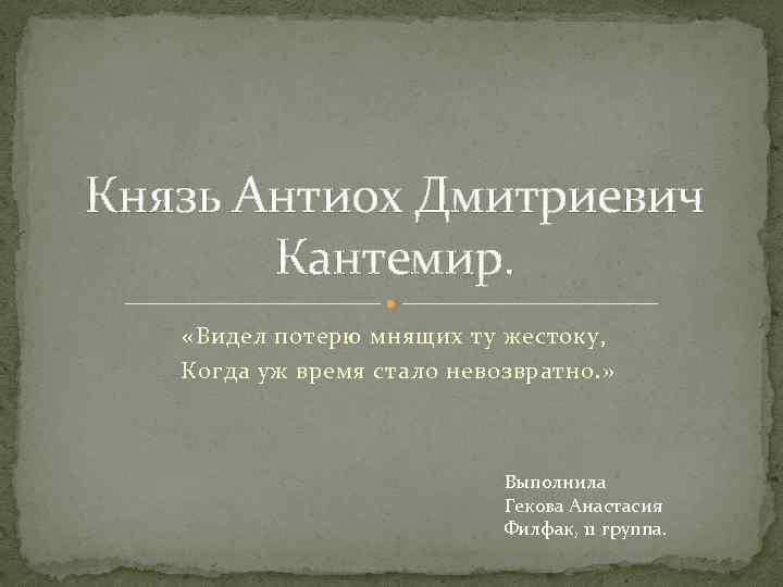 Князь Антиох Дмитриевич Кантемир. «Видел потерю мнящих ту жестоку, Когда уж время стало невозвратно.