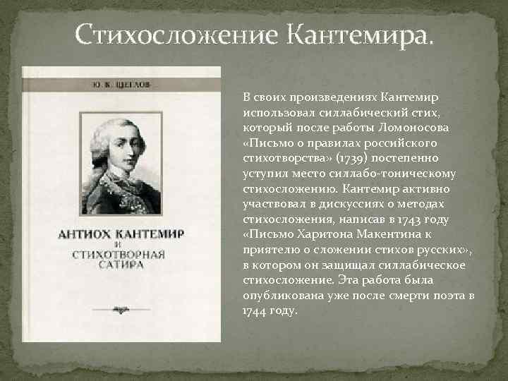 Стихосложение Кантемира. В своих произведениях Кантемир использовал силлабический стих, который после работы Ломоносова «Письмо