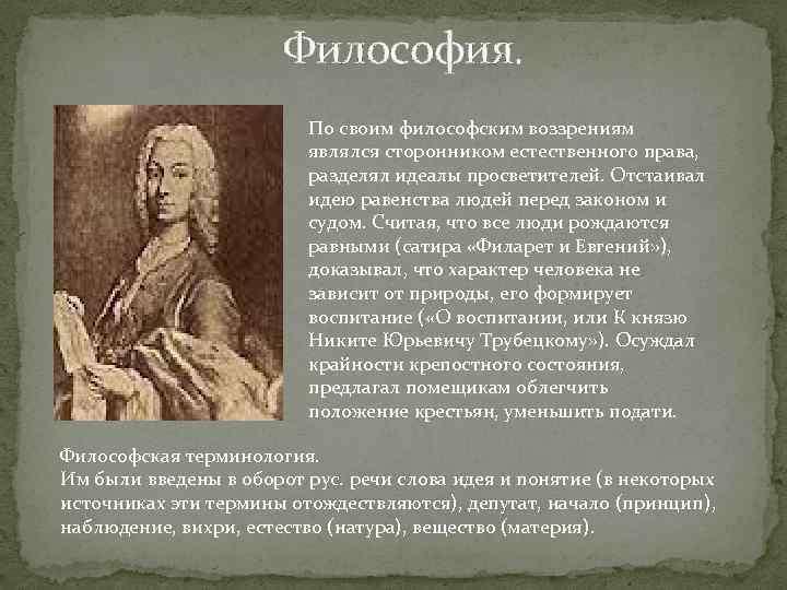 Философия. По своим философским воззрениям являлся сторонником естественного права, разделял идеалы просветителей. Отстаивал идею